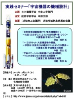 宇宙工学部門実践セミナー