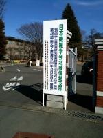 JSME北信越支部総会・講演会