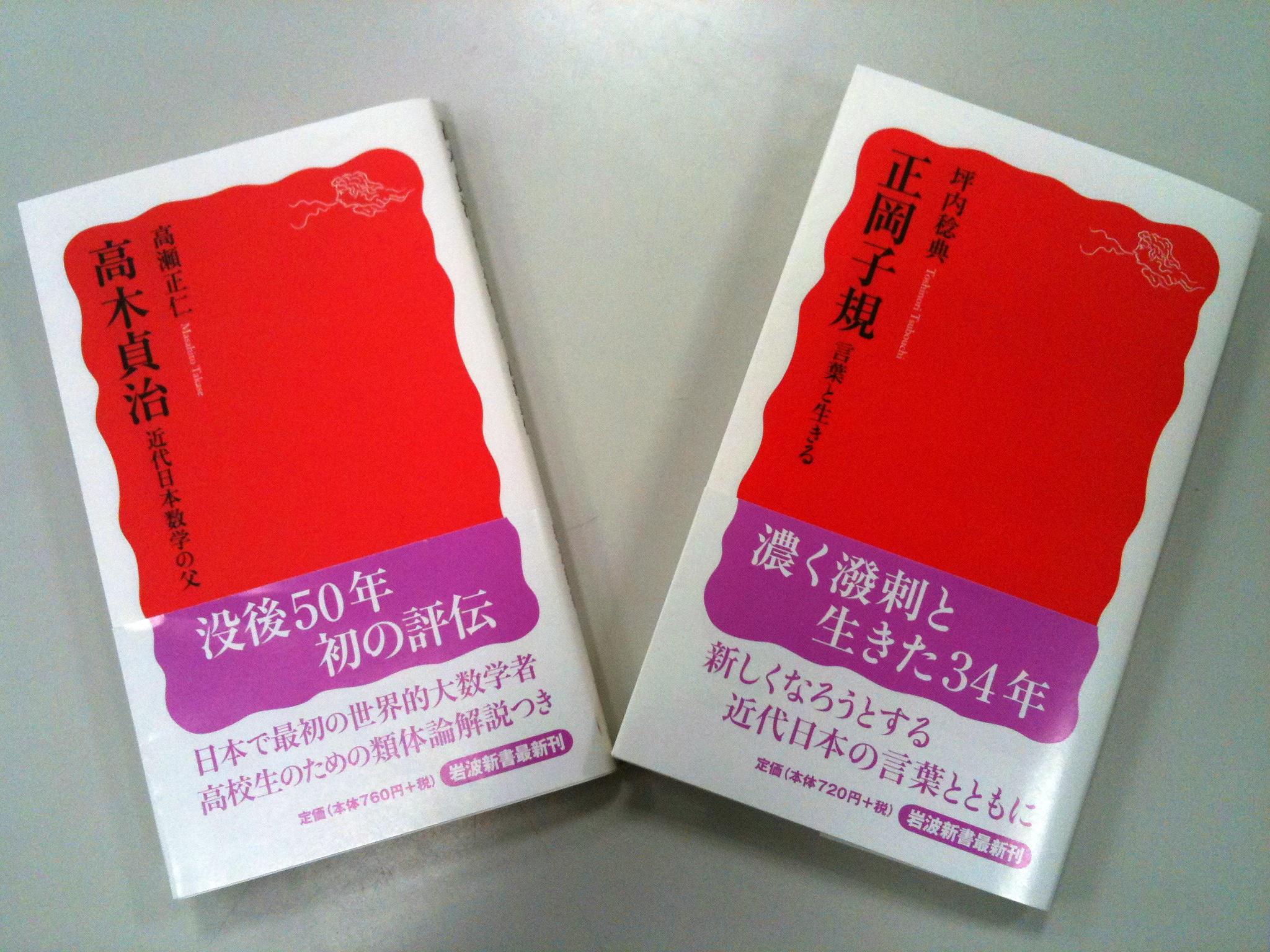 岩波新書 - JapaneseClass.jp