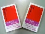岩波新書『正岡子規』と『高木貞治』
