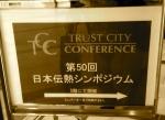 第50回日本伝熱シンポジウム
